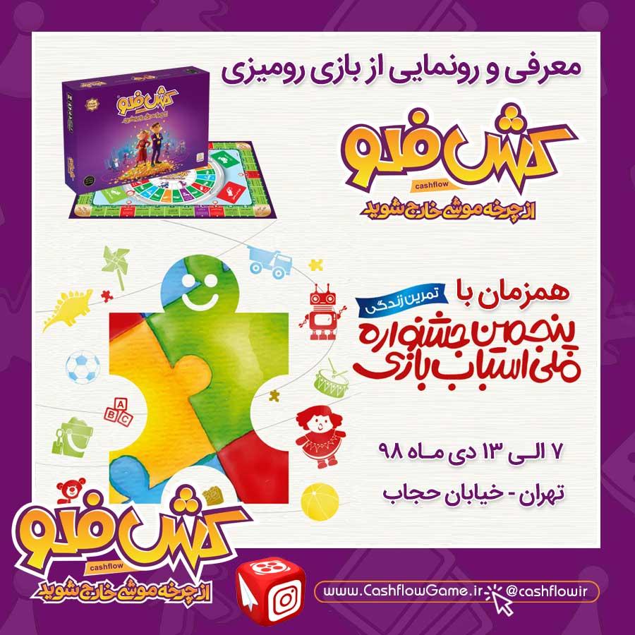 جشنواره اسباب بازی و بازی کش فلو