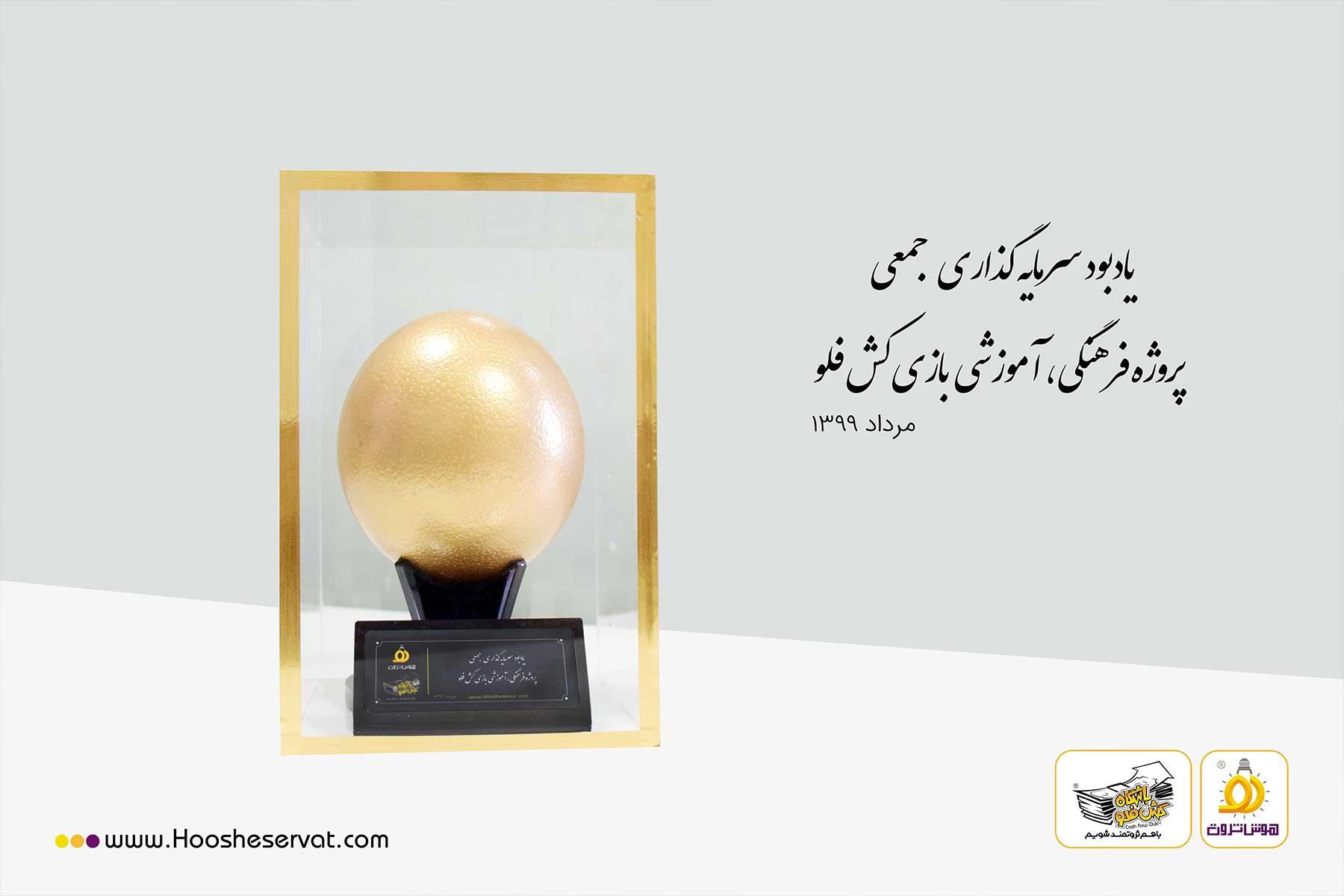 تندیس تخم طلا یادبود مراسم سالگرد سرمایه گذاری جمعی در پروژه فرهنگی آموزشی بازی کش فلو