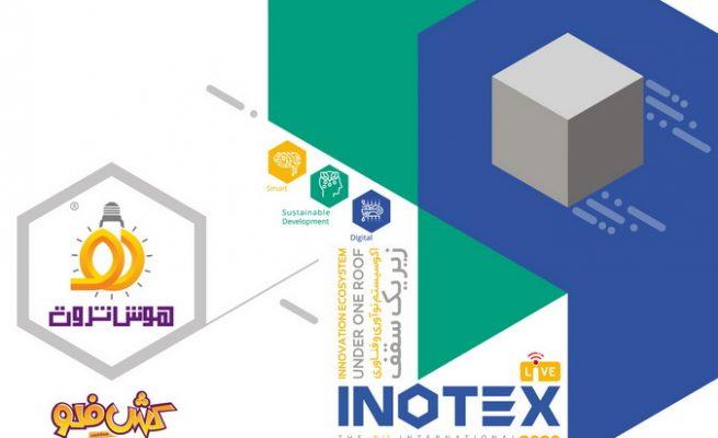 شرکت هوش ثروت در نمایشگاه اینوتکس 2020